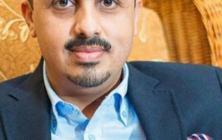 """الإرياني يحذر: ميليشيا الحوثي تستغل """"المأساة الفلسطينية"""" للتكسب المادي والسياسي"""